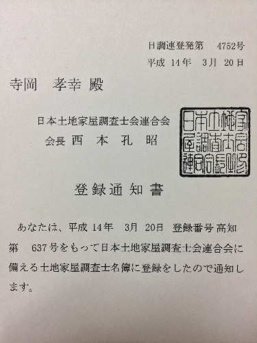 筆者(寺岡孝幸)の土地家屋調査士名簿の登録通知書の写真