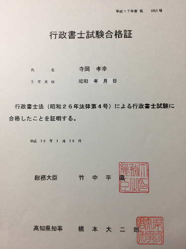 筆者(寺岡孝幸)の行政書士試験合格証の写真