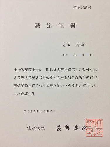 筆者(寺岡孝幸)のADR認定証書の写真